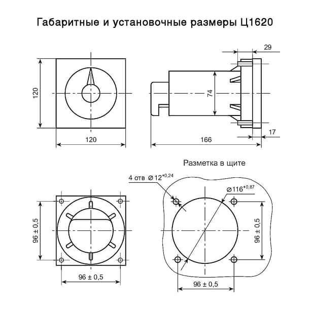 Вольтметры переменного тока Ц1620