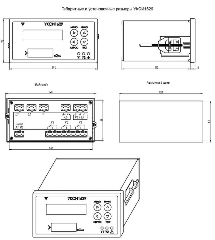Устройство контроля сопротивления изоляции УКСИ1629